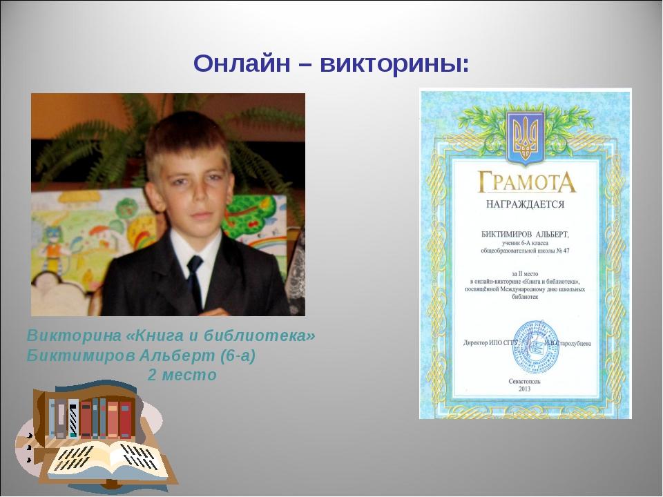 Онлайн – викторины: Викторина «Книга и библиотека» Биктимиров Альберт (6-а) 2...