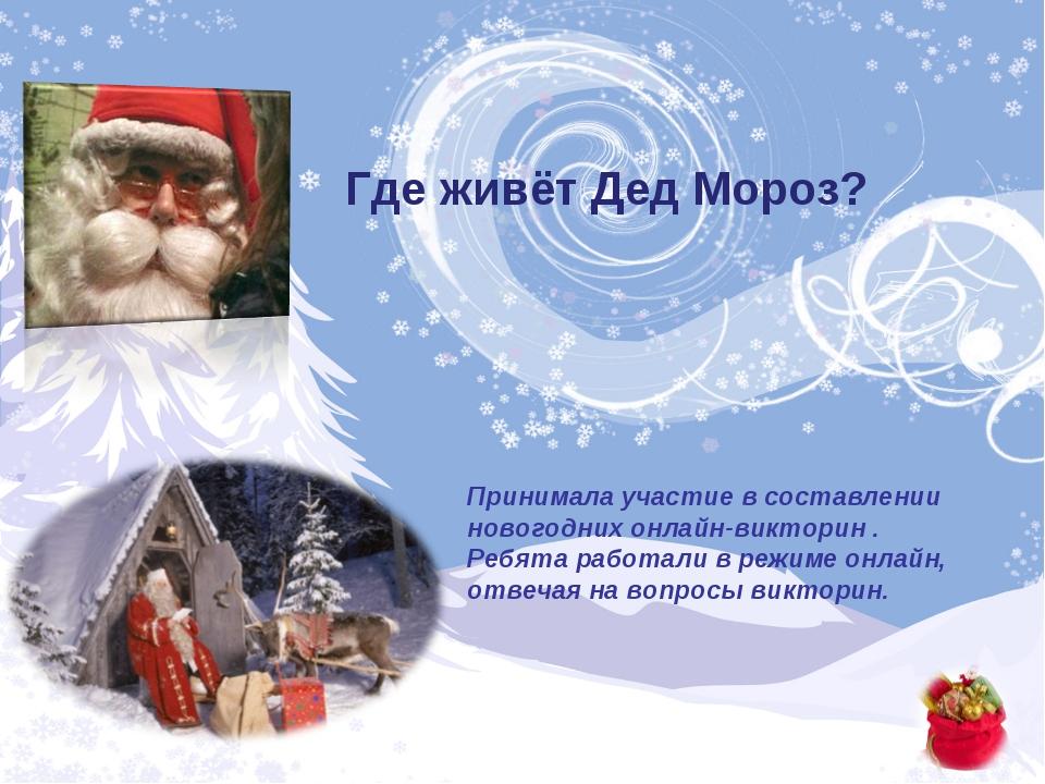 Где живёт Дед Мороз? Принимала участие в составлении новогодних онлайн-виктор...