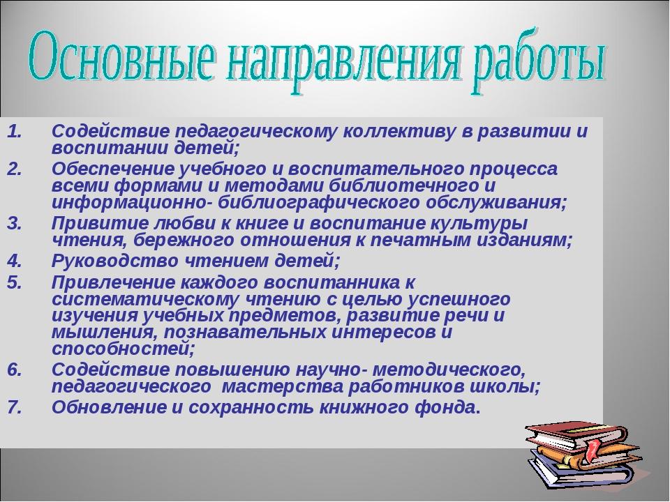 Содействие педагогическому коллективу в развитии и воспитании детей; Обеспече...