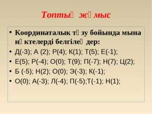 Топтық жұмыс Координаталык түзу бойында мына нүктелерді белгілеңдер: Д(-3); А