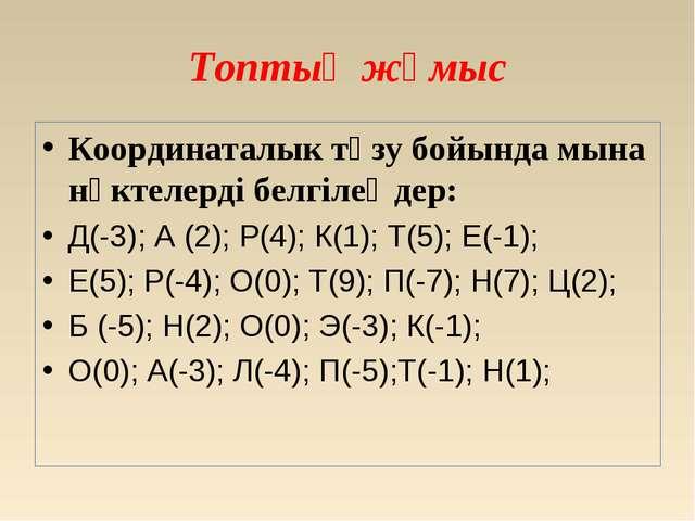Топтық жұмыс Координаталык түзу бойында мына нүктелерді белгілеңдер: Д(-3); А...