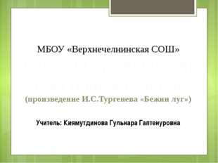 МБОУ «Верхнечелнинская СОШ» Богатый духовный мир крестьянских детей (произвед