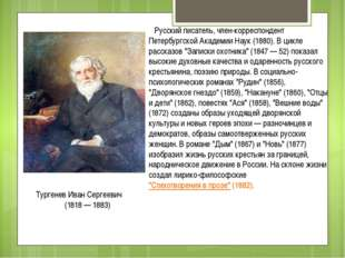 Тургенев Иван Сергеевич (1818 — 1883) Русский писатель, член-корреспондент П