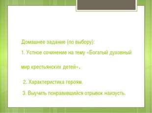 Домашнее задание (по выбору): 1. Устное сочинение на тему «Богатый духовный м