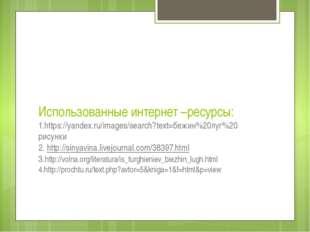 Использованные интернет –ресурсы: 1.https://yandex.ru/images/search?text=беж