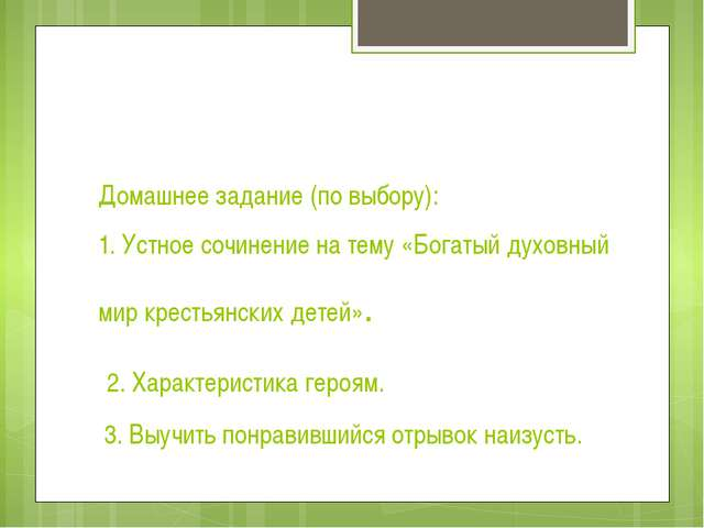 Домашнее задание (по выбору): 1. Устное сочинение на тему «Богатый духовный м...