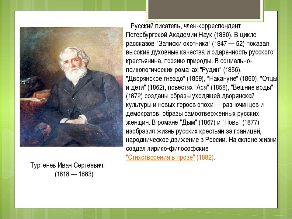 Тургенев Иван Сергеевич (1818 — 1883) Русский писатель, член-корреспондент П...