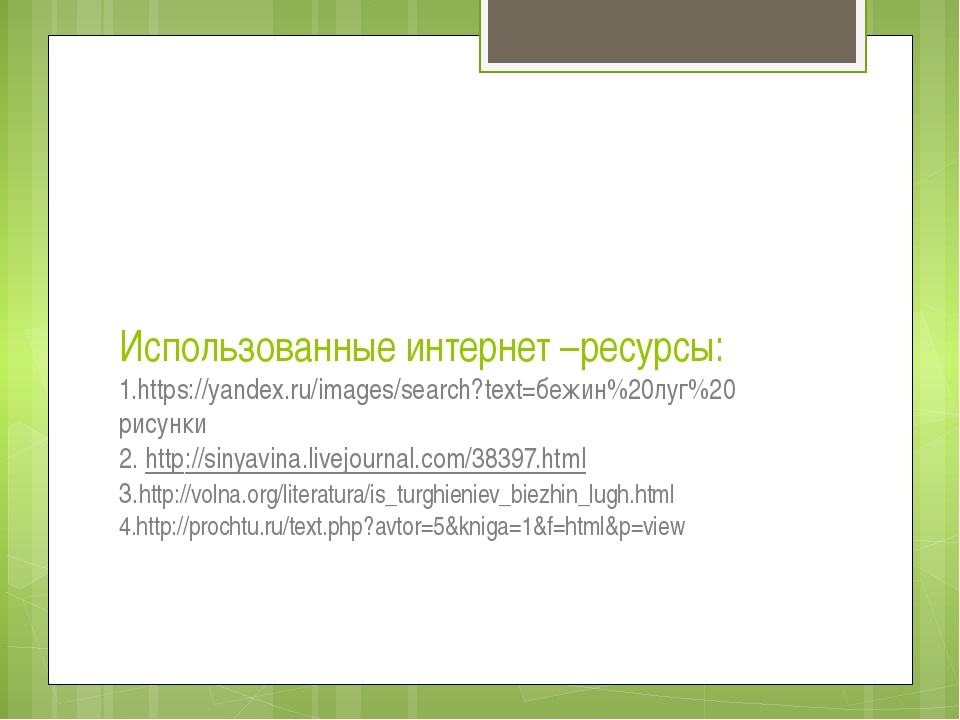 Использованные интернет –ресурсы: 1.https://yandex.ru/images/search?text=беж...