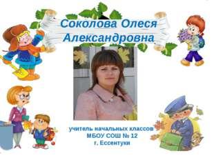 «Работа с одарёнными и мотивированными детьми в начальной школе» Соколова Оле