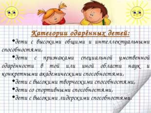 Категории одарённых детей: дети с высокими общими и интеллектуальными способн