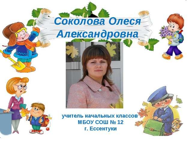 «Работа с одарёнными и мотивированными детьми в начальной школе» Соколова Оле...