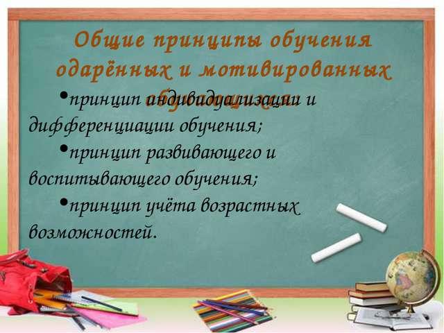 Общие принципы обучения одарённых и мотивированных обучающихся: принцип индив...