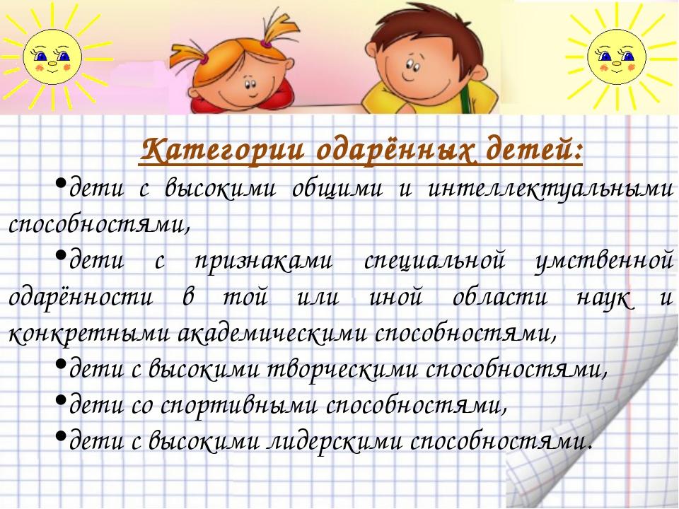 Категории одарённых детей: дети с высокими общими и интеллектуальными способн...
