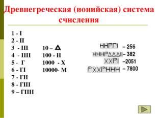 Древнегреческая (ионийская) система счисления