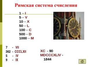 Вавилонская система счисления –прямой клин (для обозначения единиц), –лежач