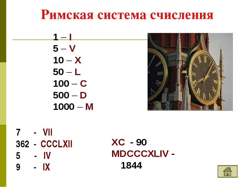 Вавилонская система счисления –прямой клин (для обозначения единиц), –лежач...