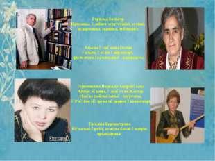 Татьяна Бурмистрова ЌР халыќ әртісі, атаќты ќазаќ әндерін орындаушы Лушникова