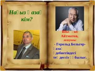 Шыңғыс Айтматов, жазушы: - Герольд Бельгер- қазақ әдебиетіндегі теңдессіз құб