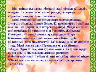 Мен екінші сыныптан бастап қазақ тілінде күнделік жаздым. 8 - сыныпта оқып ж