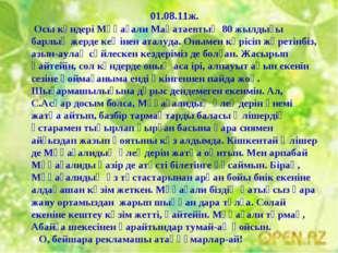 01.08.11ж. Осы күндері Мұқағали Мақатаевтың 80 жылдығы барлық жерде кеңінен а