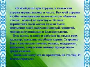 «В моей душе три струны, и казахская струна звучит высоко и чисто. Без этой