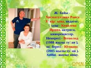 Жұбайы - Хисматуллина Раиса Зәкірқызы, педагог. Қызы - Ковалева Ирина, актрис