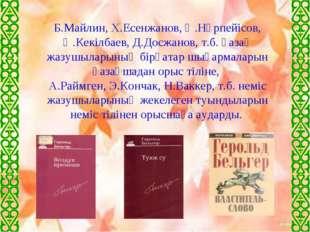 Б.Майлин,Х.Есенжанов, Ә.Нұрпейісов, Ә.Кекілбаев, Д.Досжанов, т.б. қазақ жазу