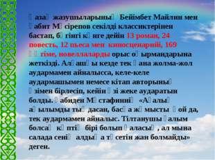 Қазақ жазушыларының Бейімбет Майлин мен Ғабит Мүсірепов секілді классиктеріне