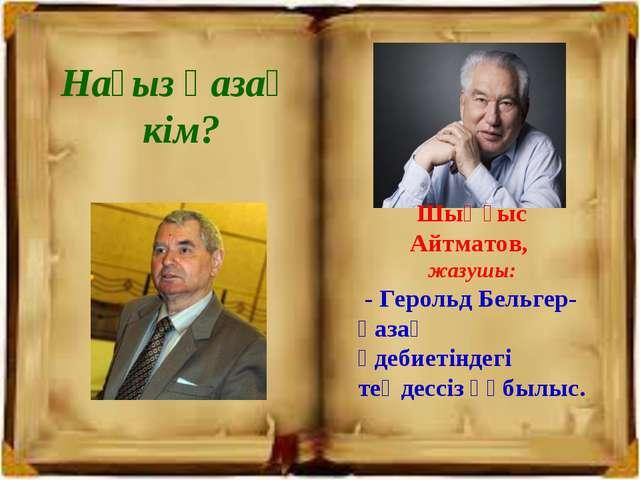 Шыңғыс Айтматов, жазушы: - Герольд Бельгер- қазақ әдебиетіндегі теңдессіз құб...