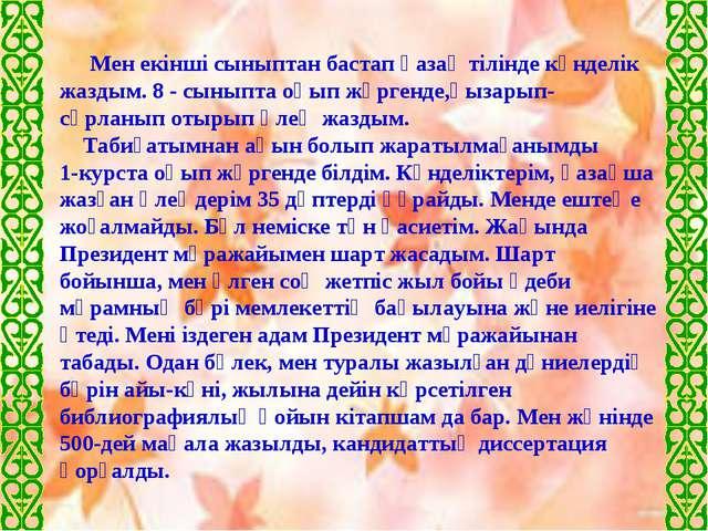Мен екінші сыныптан бастап қазақ тілінде күнделік жаздым. 8 - сыныпта оқып ж...