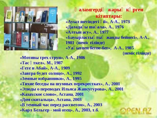 Қаламгердің жарық көрген кітаптары: «Ауыл шетіндегі үй», А-А., 1973 «Даладағ...