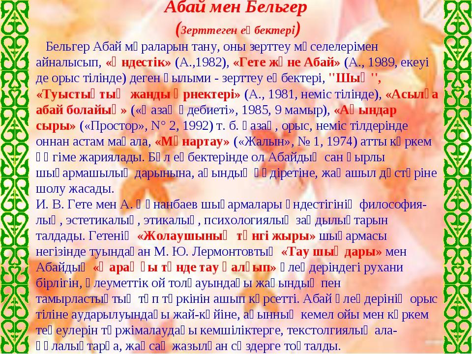 Абай мен Бельгер (Зерттеген еңбектері) БельгерАбаймұраларын тану, оны зертт...