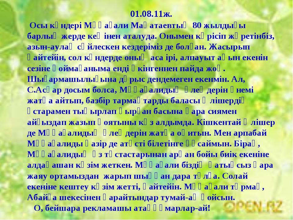 01.08.11ж. Осы күндері Мұқағали Мақатаевтың 80 жылдығы барлық жерде кеңінен а...