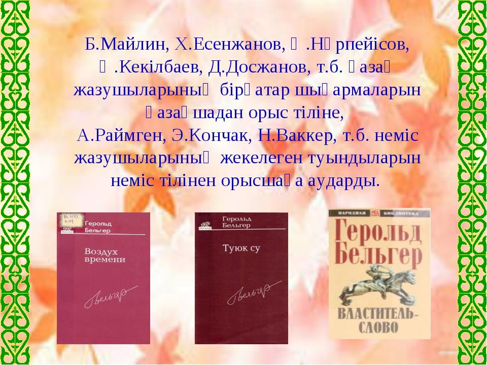 Б.Майлин,Х.Есенжанов, Ә.Нұрпейісов, Ә.Кекілбаев, Д.Досжанов, т.б. қазақ жазу...
