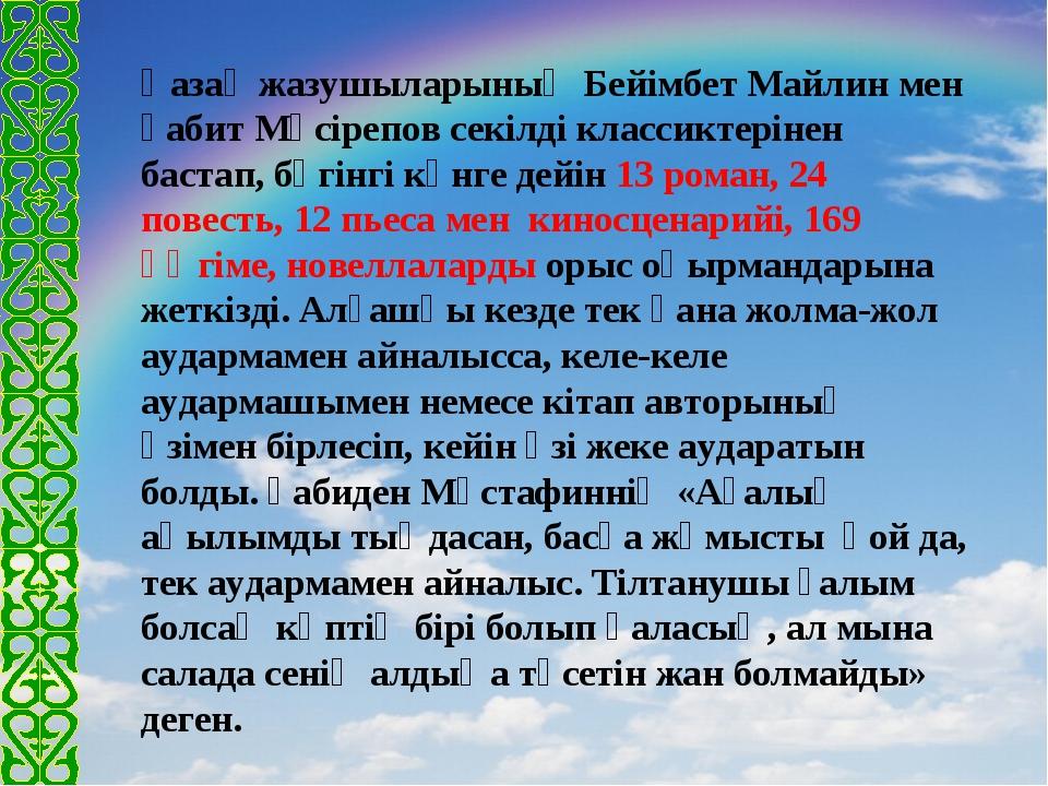 Қазақ жазушыларының Бейімбет Майлин мен Ғабит Мүсірепов секілді классиктеріне...