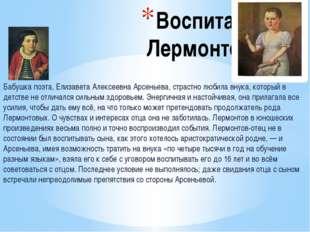 Бабушка поэта, Елизавета Алексеевна Арсеньева, страстно любила внука, который
