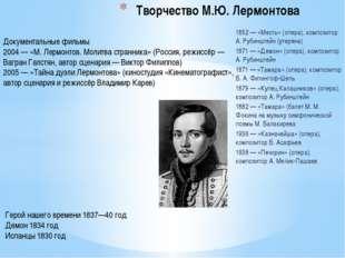 1852 — «Месть» (опера), композитор А. Рубинштейн (утеряна) 1871 — «Демон» (оп