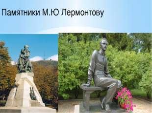 Памятники М.Ю Лермонтову