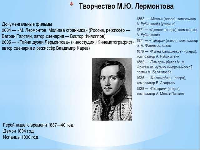 1852 — «Месть» (опера), композитор А. Рубинштейн (утеряна) 1871 — «Демон» (оп...