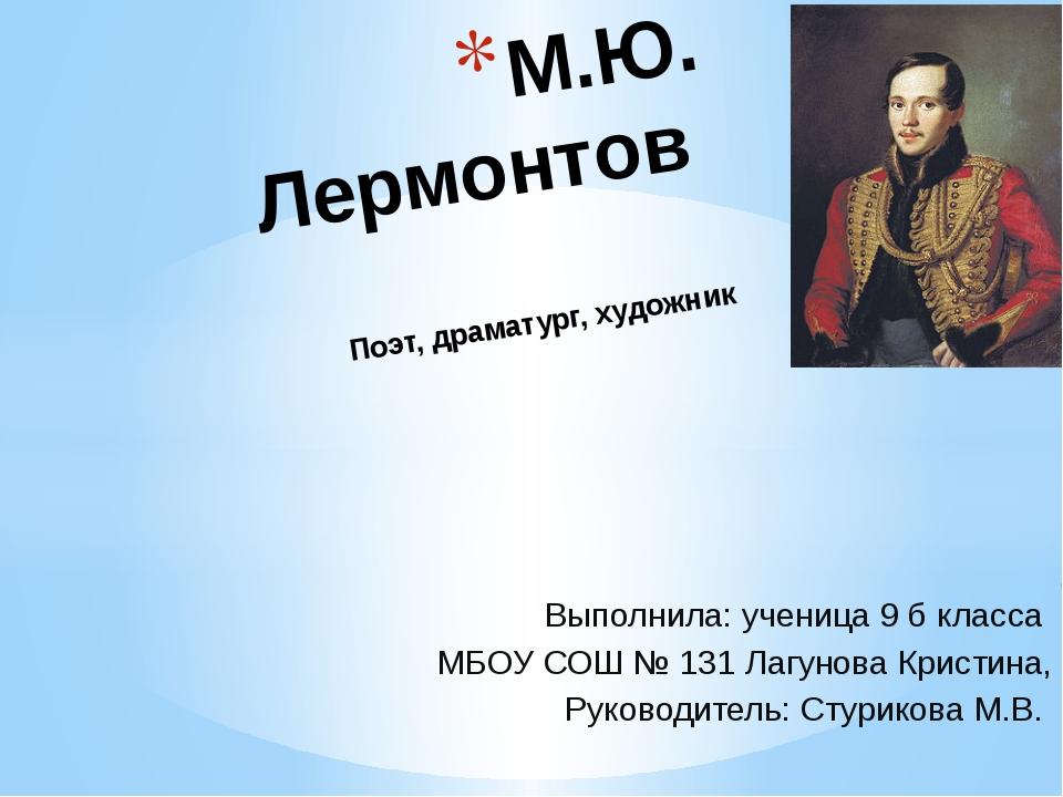 Выполнила: ученица 9 б класса МБОУ СОШ № 131 Лагунова Кристина, Руководитель...