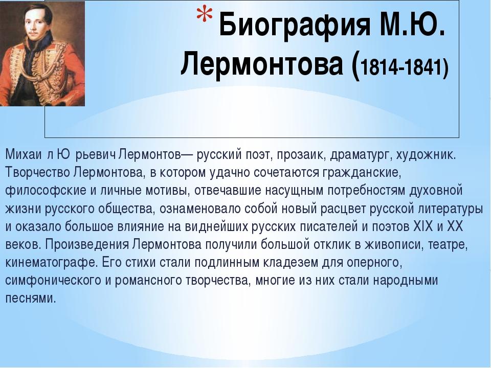 Михаи́л Ю́рьевич Лермонтов— русский поэт, прозаик, драматург, художник. Творч...