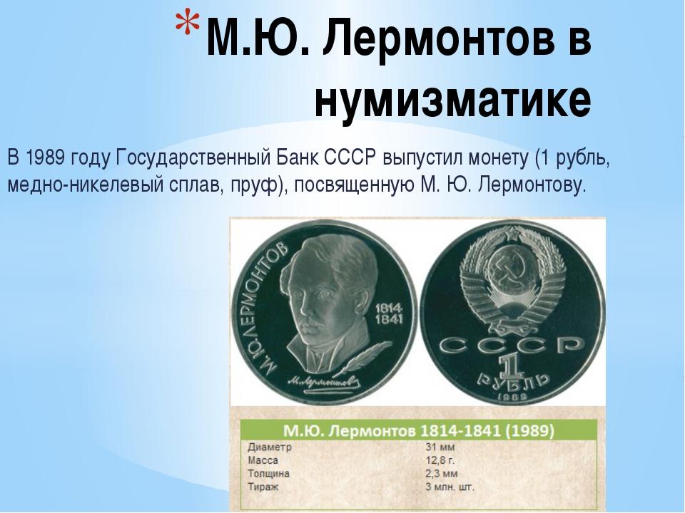 В 1989 году Государственный Банк СССР выпустил монету (1 рубль, медно-никелев...
