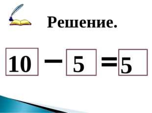 Решение. 10 5 5