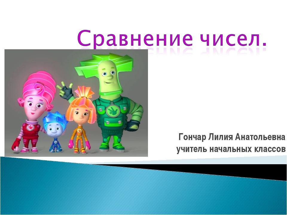Гончар Лилия Анатольевна учитель начальных классов