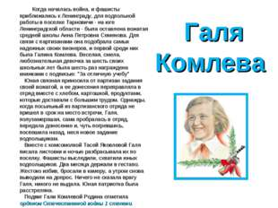 Галя Комлева Когда началась война, и фашисты приближались к Ленинграду