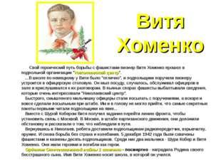Витя Хоменко  Свой героический путь борьбы с фашистами пионер Витя Хоменко