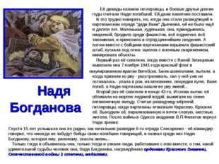 Надя Богданова  Её дважды казнили гитлеровцы, и боевые друзья долгие г