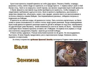 Валя Зенкина  Брестская крепость первой приняла на себя удар врага. Рв