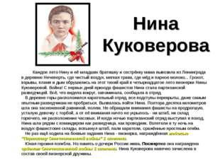 Нина Куковерова  Каждое лето Нину и её младших братишку и сестрёнку мама в
