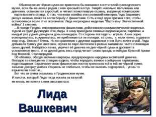 Лида Вашкевич  Обыкновенная чёрная сумка не привлекла бы внимания посети